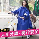電動車摩托車單人防水帶袖子雨衣成人加大加厚男女有袖電瓶車雨披 七夕情人節85折
