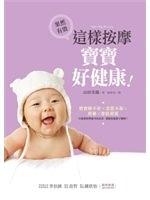 二手書 這樣按摩,寶寶好健康:寶寶睡不好、食慾不振、便秘、發展遲緩,只 R2Y 9578039506