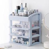 居家家抽屜式化妝品收納盒梳妝台收納架桌面塑料多層護膚品置物架【快速出貨85折】JY