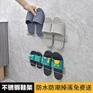 浴室拖鞋架墻壁掛式免打孔不銹鋼收納瀝水掛架【繁星小鎮】