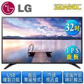 【LG樂金】32型 LED高階商用等級液晶電視32LW340C