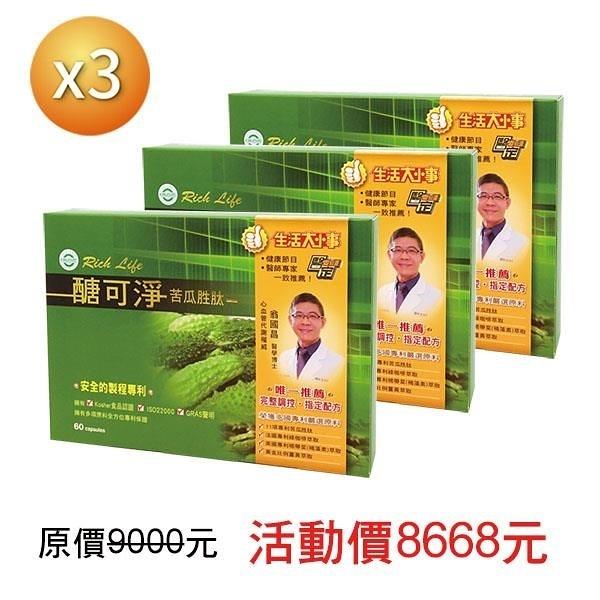 【南紡購物中心】醣可淨-專利定序苦瓜胜肽-3盒