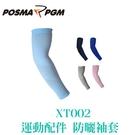 POSMA PGM 運動配件 防曬運動袖套 速乾 排汗 透氣 四色 XT002