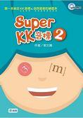 Super KK 音標 2(附高效學習MP3)