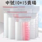 [拉拉百貨]透明夾鏈袋 中號10*15一包20入 密封袋 分裝