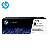 HP CF279A 黑色碳粉匣(79A) 【滿5千送陶板屋餐券序號-1月中簡訊發送】