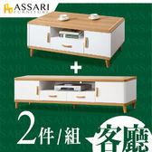 ASSARI-溫妮客廳二件組(4尺大茶几+6尺電視櫃)