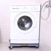 美的洗衣機底座支架墊高可調節置物架移動萬向輪通用冰箱底托滾筒YTL
