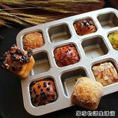 學廚方形迷你小面包蛋糕模具漢堡模家用不沾烘焙烤盤烤箱用12連杯  HM 居家物語