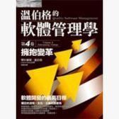 溫伯格的軟體管理學:擁抱變革(第4卷)