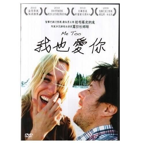 我也愛你 DVD (購潮8)