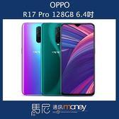 (免運+贈卡通氣囊支架)OPPO R17 Pro/6.4吋螢幕/128GB/雙卡雙待/臉部解鎖【馬尼通訊】