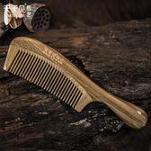 綠檀木梳子防靜電按摩梳大齒加厚密齒長發梳子 森活雜貨