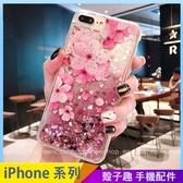 花朵流沙殼 iPhone SE2 XS XSMax XR i7 i8 i6 i6s plus 透明手機殼 小清新碎花 保護殼保護套 全包邊軟殼