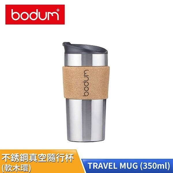 【南紡購物中心】丹麥Bodum TRAVEL MUG 雙層不鏽鋼隨行杯 350ml