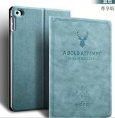 保護套 iPad mini4保護套蘋果全包pad迷你1/3超薄平板電腦A148