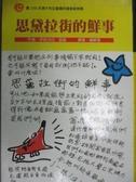 【書寶二手書T2/兒童文學_KIM】思黛拉街的鮮事_伊莉沙白.函妮