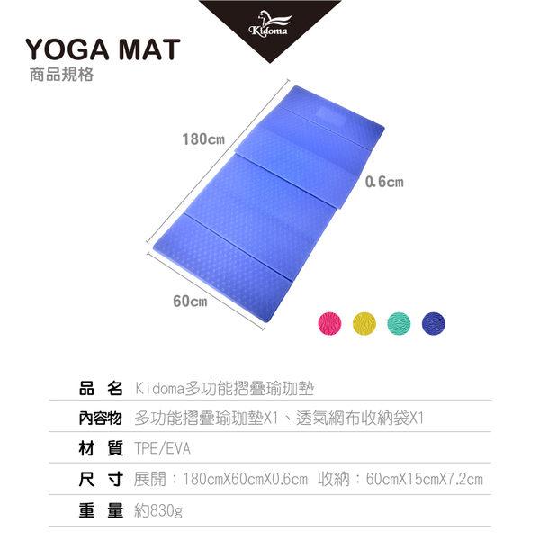 多功能6mm摺疊瑜珈墊-檸檬黃(附透氣網袋)