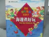 【書寶二手書T2/少年童書_QHU】海邊真好玩_人類編輯群