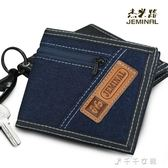 男式牛仔布短款錢包學生三拉鏈零錢位駕駛證位錢夾可掛鑰匙千千女鞋