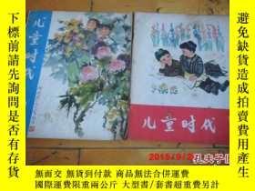 二手書博民逛書店兒童時代罕見1978 第4 6期20510 中國福利會兒童時代社