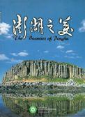 (二手書)澎湖之美THE BEAUTIES OF PENGHU(英文版)