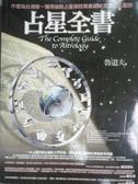 【書寶二手書T1/星相_QXM】占星全書_魯道夫
