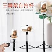 自帶三腳架多功能自拍桿可拆卸藍牙遙控器秒變手機支架追劇拍視頻