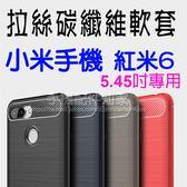 【拉絲碳纖維】MI 小米手機 紅米6 5.45吋 防震防摔 拉絲碳纖維軟套/保護套/背蓋/全包覆/TPU-ZY