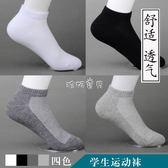 男童襪子 純棉學生運動襪 男童女童短襪上學白色襪子 網眼 珍妮寶貝