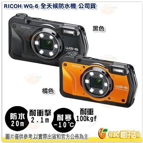 送64G+原電*2+座充.等好禮 RICOH WG-6 全天候防水相機 富堃公司貨 WG6 LED補光 潛水20米 耐寒