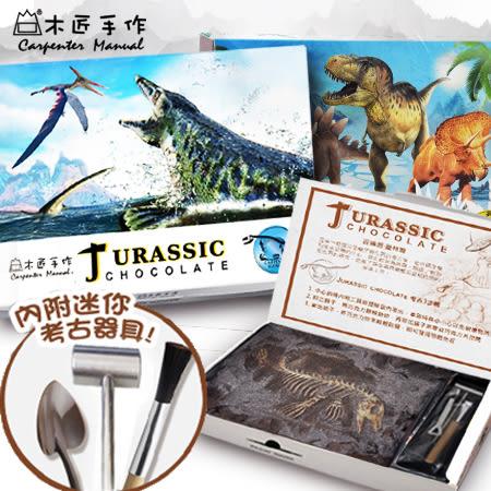 【木匠手作】《經典版》恐龍化石巧克力 (共五款)