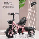 兒童三輪車寶寶嬰兒手推車幼兒腳踏車1-3-5歲小孩童車自行車 NMS小艾新品