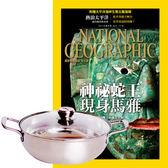 《國家地理雜誌》1年12期 贈 頂尖廚師TOP CHEF頂級316不鏽鋼火鍋30cm