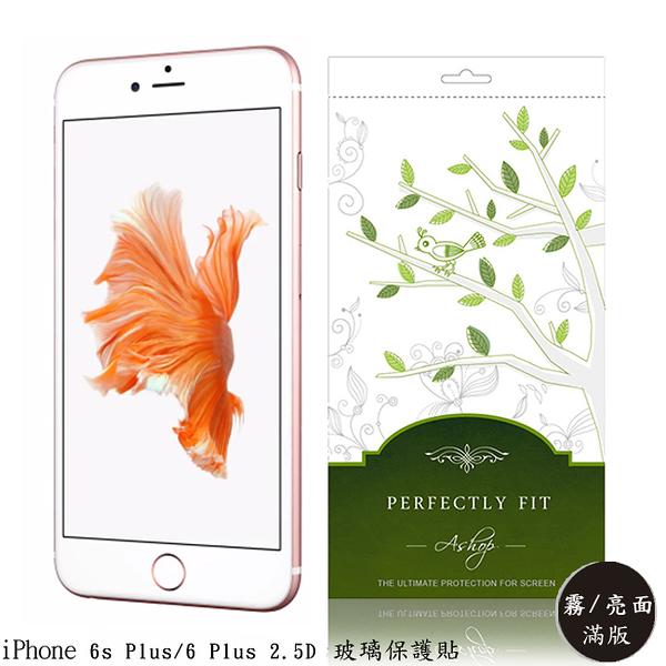 【A Shop】Real Stuff iPhone 6S Plus/6 Plus 專用2.5D滿版玻璃保護貼(正面)