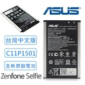 【YUI】ASUS ZenFone 2 Laser ZE601KL/ZE550KL ZE551KL/Selfie ZD551KL Z00UD/ZE600KL Z00MD C11P1501 原廠電池