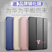 平板保 華為平板M6平板10.8英寸保8.4寸M5青春版10.1英寸榮耀平板5電 5色