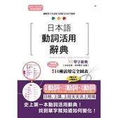 新制對應版日本語動詞活用辭典N1單字辭典(25K)