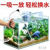 魚缸換水器清理清潔工具吸水手動抽水污泥吸糞吸便器虹吸管洗沙器LXY1973【優品良鋪】