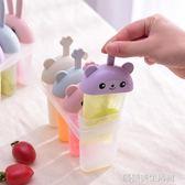 雪糕模具冰激凌冰棒冰棍冰格冰塊冰糕棒冰做冰淇淋的模具家用冰模