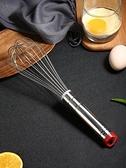 打蛋器不銹鋼打蛋器迷你手動打蛋器奶油攪拌器廚房小工具打雞蛋烘焙蛋抽 美物 交換禮物