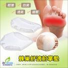 蜂巢前掌舒適墊 腳掌防止往前衝 減震吸收...