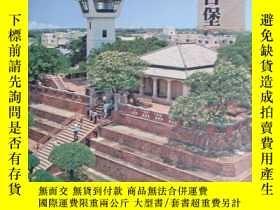 二手書博民逛書店【舊地圖】安平古堡旅遊地圖罕見長8開 臺南市Y20867