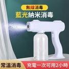 現貨12h快出 (公司必備消毒槍)紫外線酒精噴霧器消毒槍 納米消毒槍手持藍光納米噴霧