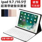 ipad鍵盤 新pro11保護套 mini123保護套帶鍵盤 藍牙鍵盤 ipad234藍牙鍵盤 平板保護套 e起購