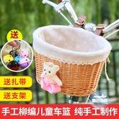 車籃 兒童自行車籃童車車筐電動滑板車小輪單車前車簍小號小孩遛娃神器T