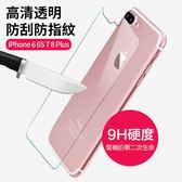 【24小時出貨】鋼化背膜 iPhone 8 7 Plus 鋼化膜 玻璃貼 高清 超薄 手機背貼 滿版 保護貼 後膜