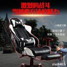 游戲電競椅懶人可躺老板椅子家用電腦椅人體...