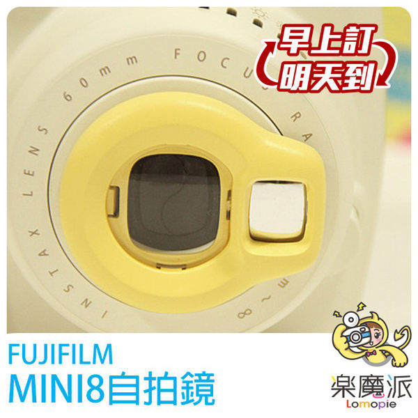 FUJIFILM MINI 8 富士 拍立得專用 自拍鏡 近拍鏡 黃 另售 7S 25 50S 水晶殼 底片