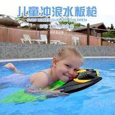 游泳浮板 泳圈玩水戲水噴水水槍沙灘沖浪板漂浮板水玩具 KB3307【每日三C】